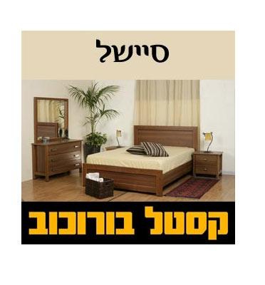 מיטה זוגית מבית קסטל-בורוכוב דגם סיישל