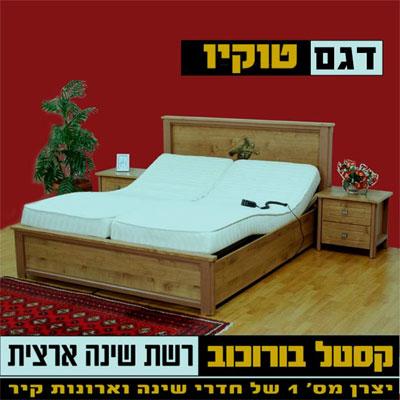 מיטה זוגית מתכווננת עם מזרני לטקס ומנגנונים חשמליים דגם טוקיו