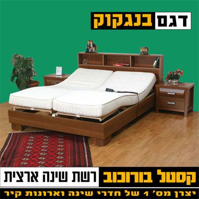 מיטה זוגית מתכווננת עם מזרני מזרני לטקס דגם בנגקוק