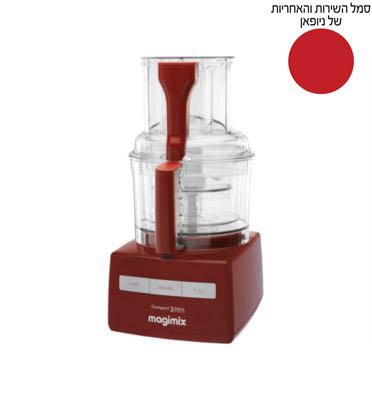 מעבד מזון  תוצרת MAGIMIX  בגימור אדום דגם 3200XLD