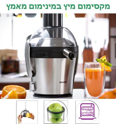 מסחטת גזר,פירות וירקות קשים מקצועית +חוברת מתכונים תוצרת PHILIPS דגם HR1871