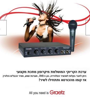 ערכת מיקסר קריוקי הכוללת מיקסר, מיקרופון איכותי ו-DVD עם שירים תוצרת Graetz דגם GAPS-KAM