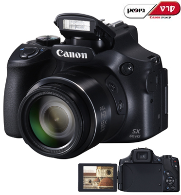 מצלמה FULL HD 16.1MP כולל NFC / Wi-Fi סופר זום ענק X65 תוצרת CANON דגם SX60HS