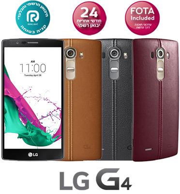 """סמארטפון 32GB מסך 5.5"""" מעבד 6 ליבות 1.82GHz מצלמה 16MP גב מעור +ערכת מתנות! דגם LG G4 H815L"""