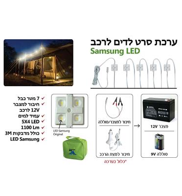 שרשרת נורות לד, עם 5 גופי תאורה שבכל גוף תאורה 4 נורות לד חזקות תוצרת SAMSUNG דגם CAMPLED
