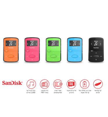 נגן ™ Clip Jam MP3 בנפח 8GB עם אחריות לשנתיים מבית SanDisk דגם SDMX26-008G-G46B