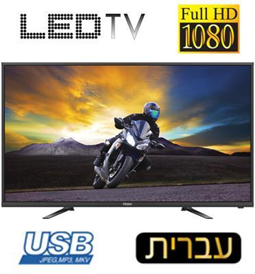 """טלוויזיה 48"""" LED FULL HD כולל תפריט בעברית תוצרת HAIER דגם LE48M600"""