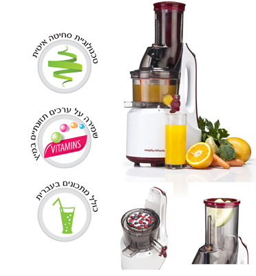 מסחטת מיצים קשים slow juicer מבית MORPHY RICHARDS דגם 48181