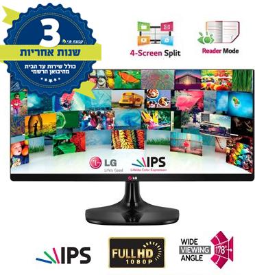"""מסך מקצועי 25"""" ברזולוציית  ULTRAWIDE FULL HDעם פאנל IPS וחיבור  HDMI תוצרת LG דגם 25UM65-P"""
