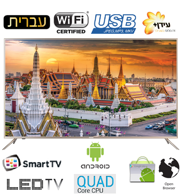 "טלוויזיה 65"" 4K Android Smart TV 600Hz תוצרת Haier דגם LE65U6500U"