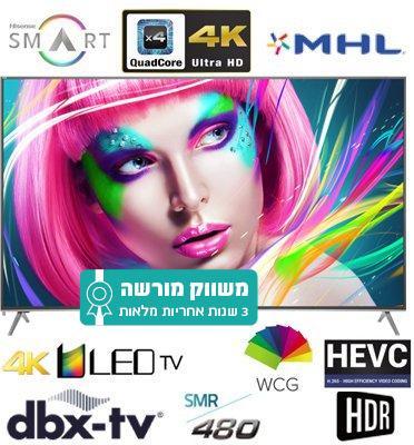 """טלוויזיה 75"""" SMART LED TV 4K Ultra HD ULED תוצרת Hisense. דגם 75M7000UWD"""