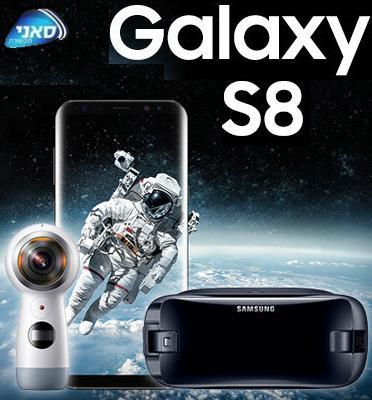 """סמארטפון 5.8"""" 64GB מצלמה 12MP תוצרת Samsung דגם Galaxy S8 + הטבה לרוכשים!"""