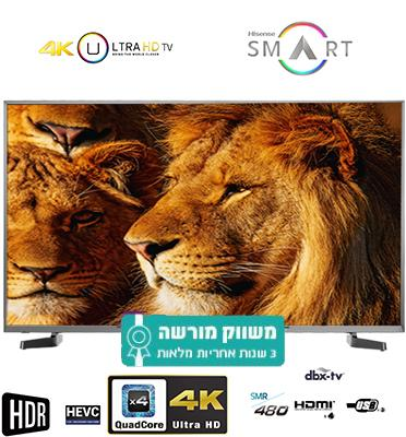"טלוויזיה 50"" SMART LED TV 4K Ultra HD תוצרת Hisense דגם 50M5010UW"