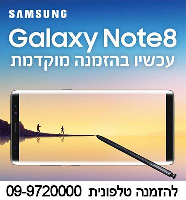 "Samsung Galaxy Note 8 עכשיו בהרשמה מוקדמת! דמי מקדמה 199 ש""ח כולל חבילת הטבות יחודית!"