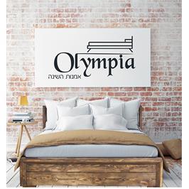 מיטה זוגית מעוצבת מעץ אורן מלא + מזרן קפיצים מתנה תוצרת אולימפיה דגם 5020