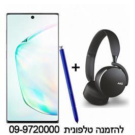 """דמי מקדמה 99 ש""""ח לרכישת Samsung Galaxy Note 10/PLUSכולל מתנת השקה!אוזניות AKG Y500"""