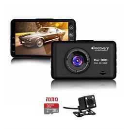 מצלמה קדמית ואחורית לרכב דגם Discovery 1050+ כרטיס זיכרון מתנה