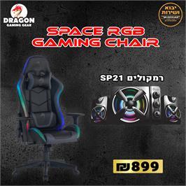 כיסא גיימינג דרגון דגם SPACE חדשני עם תאורת RGB מרהיבה
