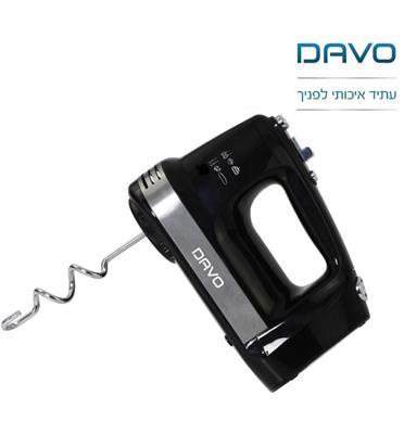 מיקסר יד שחור תוצרת DAVO דגם DAV 703BC