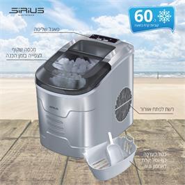 מכונת קרח ביתית ניידת בנפח 2.2 ליטר מבית SIRIUS דגם ICE MAKER-65
