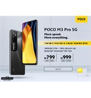 """סמארטפון 6.5"""" זיכרון אחסון 64GB זיכרון מעבד 4GB RAM מבית XIAOMI דגם POCO M3 Pro 5G"""