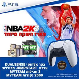 בקר אלחוטי DUALSENSE ל-PS5 מהדורה מיוחדת להשקת להיט הכדורסל NBA2K22 עם תוספות בונוס
