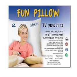 כרית רביצה - כרית פינוק TV דגם TV-pillow