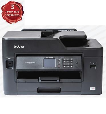 מדפסת משולבת דיו צבעונית לעסקים תוצרת BROTHER דגם MFC-J5330DW