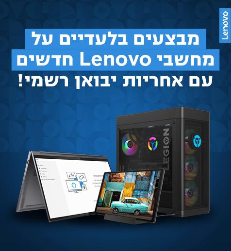 מבצעים בלעדיים על מבחר מחשבי Lenovo חדשים!