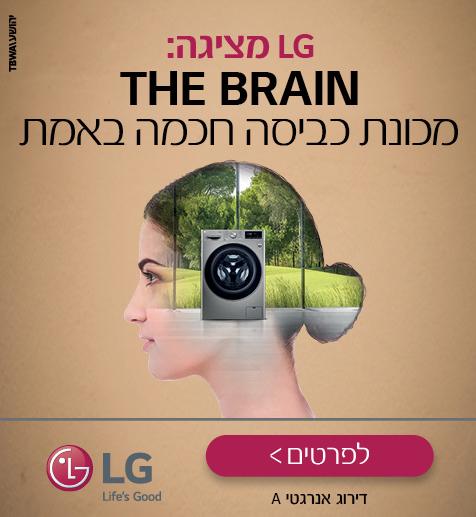 LG מציגה: מכונת כביסה חכמה באמת