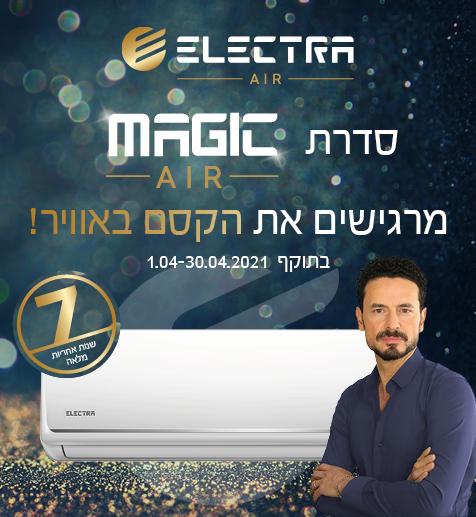 סדרת מזגני ELECTRA MAGIC עם 7 שנות אחריות!*