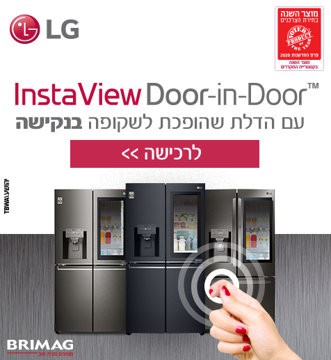 מקררי InstaView Door-in-Door של LG