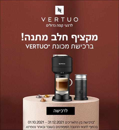 מקציף חלב מתנה ברכישת מכונת קפה VERTUO