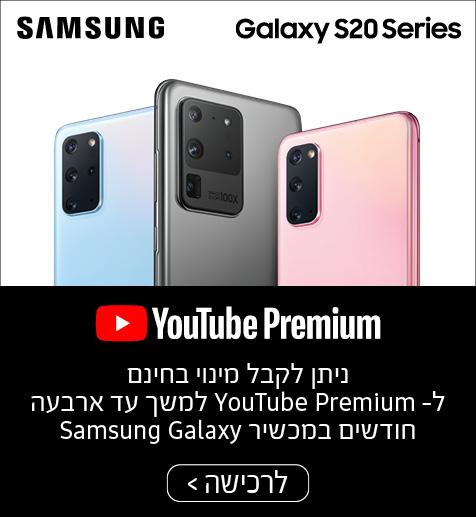סדרת Galaxy S20 - YouTube Premium