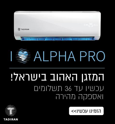 סדרת ALPHA PRO המזגן האהוב בישראל