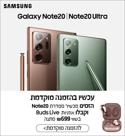 Galaxy Note20 | Note20 Ultra - בהזמנה מוקדמת