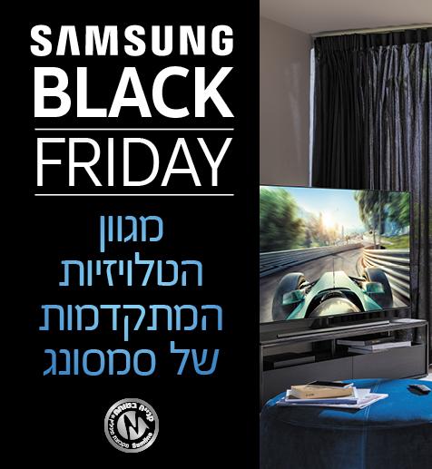 טלוויזיות מתקדמות במבצע SAMSUNG Black Friday