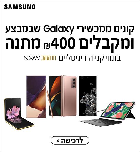 קונים ממכשירי Galaxy שבמבצע ומקבלים 400 ₪ מתנה בתווים