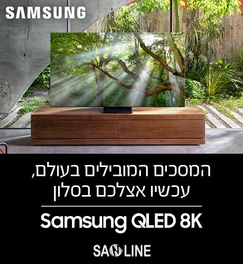 המסכים המובילים בעולם עכשיו אצלכם בסלון SAMSUNG QLED 8K