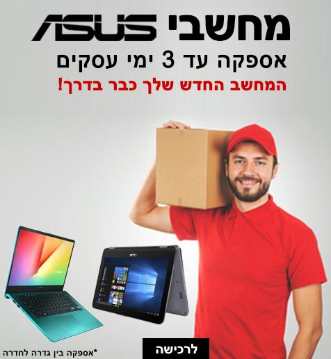 מחשבי ASUS אספקה עד 3 ימי עסקים!*