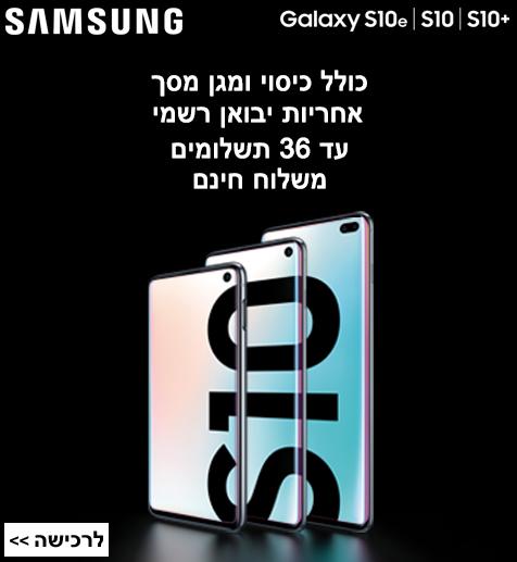 סמארטפון מבית SAMSUNG מסדרת S10