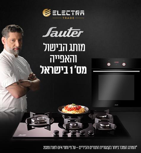 SAUTER מותג הבישול והאפיה מספר 1 בישראל