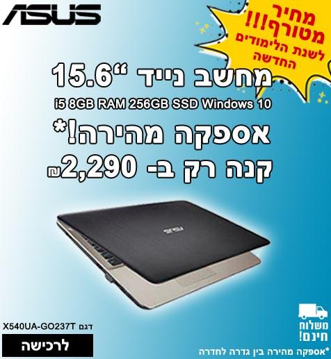 מחיר מטורף !!! לשנת הלימודים החדשה על מחשב נייד ASUS
