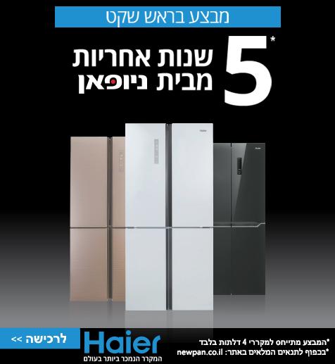 מקררי 4 דלתות של Haier עם 5 שנות אחריות