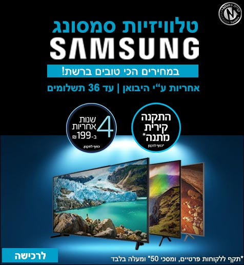 טלוויזיות SAMSUNG במחירים הכי טובים ברשת!
