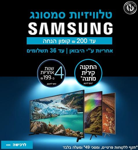 טלוויזיות SAMSUNG במחירים מיוחדים!