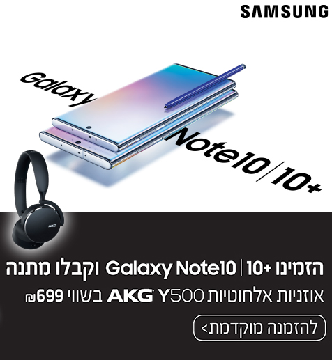 הזמינו +SAMSUNG Galaxy Note10 | 10 וקבלו מתנה