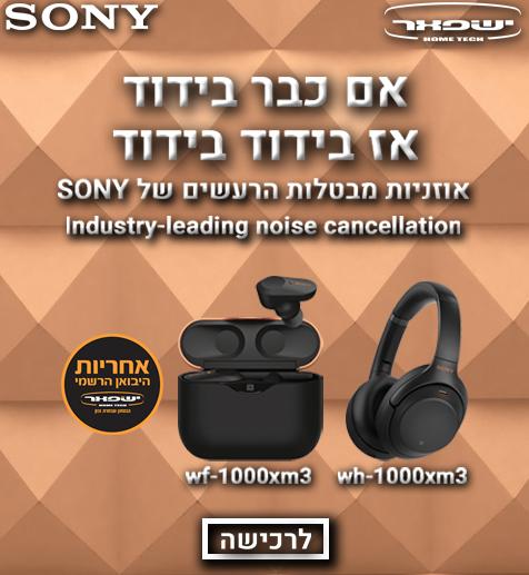 אוזניות מבטלות רעשים של SONY