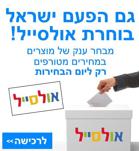 גם הפעם ישראל בוחרת אולסייל! - הנחות ליום הבחירות