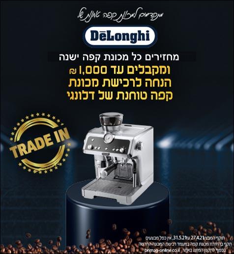 מחזירים את מכונת הקפה הישנה ומקבלים הנחה לרכישה מכונת DeLonghi